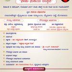 kannada rajyothsava curve