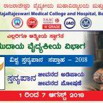 com med Kannada bnr 6X4
