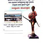 Sangolli Rayanna_Inv1