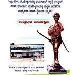 Sangolli Rayanna_Inv2